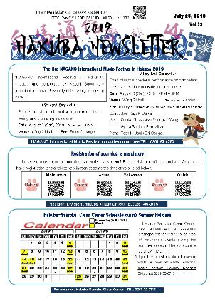 Hakuba Newsletter August